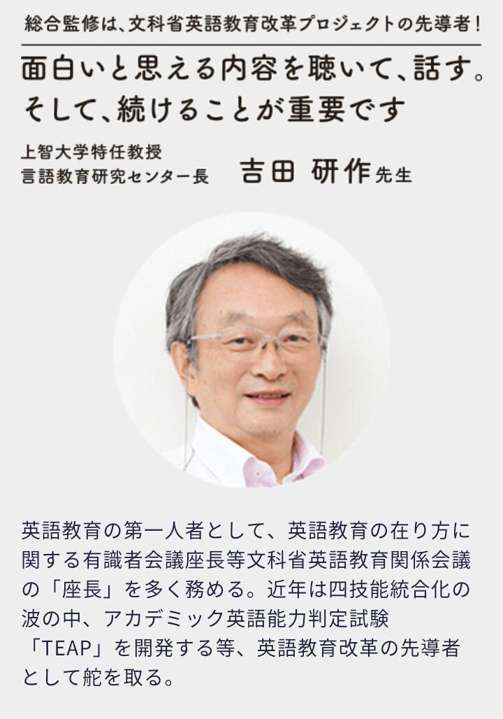 スタディサプリENGLISH 吉田研作 監修