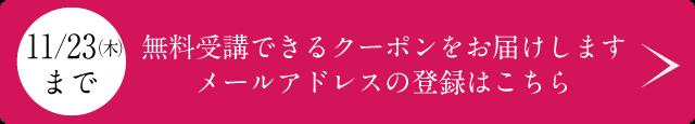 Z会 Asteria キャンペーンクーポン